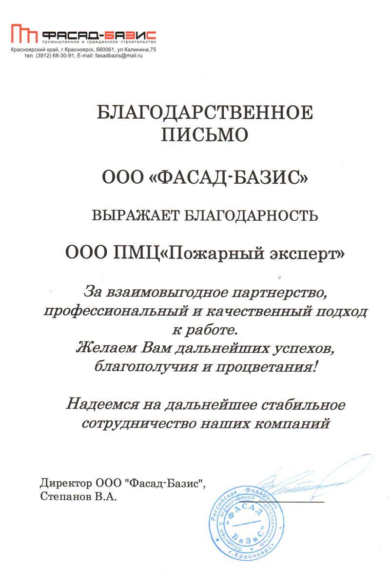 fasad_bazis_letter.jpg